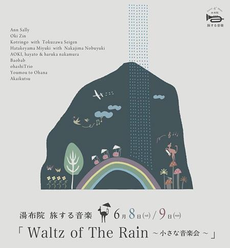 『旅する音楽 Waltz Of The Rain〜小さな音楽会〜』フライヤービジュアル
