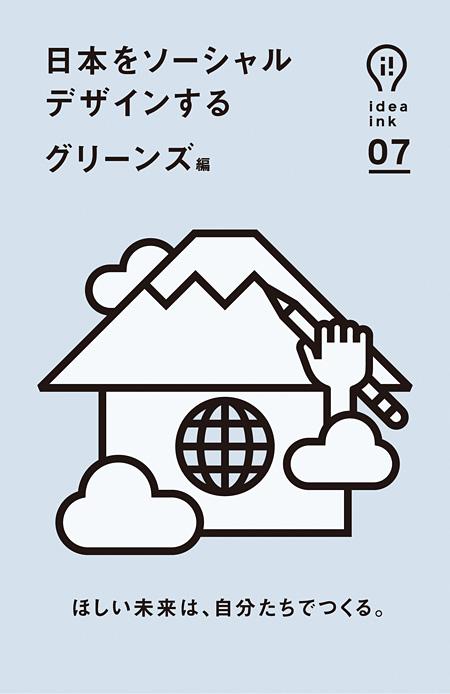 『アイデアインク 07 日本をソーシャルデザインする』表紙