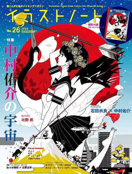 イラストノートで中村佑介特集付録は特製ナカムラユウスケノート