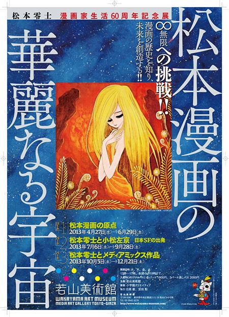『松本零士漫画家生活60年記念展 ―松本漫画の華麗なる宇宙―』ポスタービジュアル
