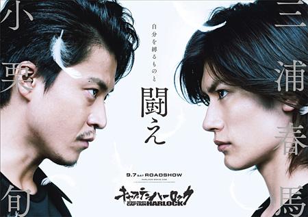 『キャプテンハーロック』声優決定ポスタービジュアル ©LEIJIMATSUMOTO/CAPTAIN HARLOCK Film Partners