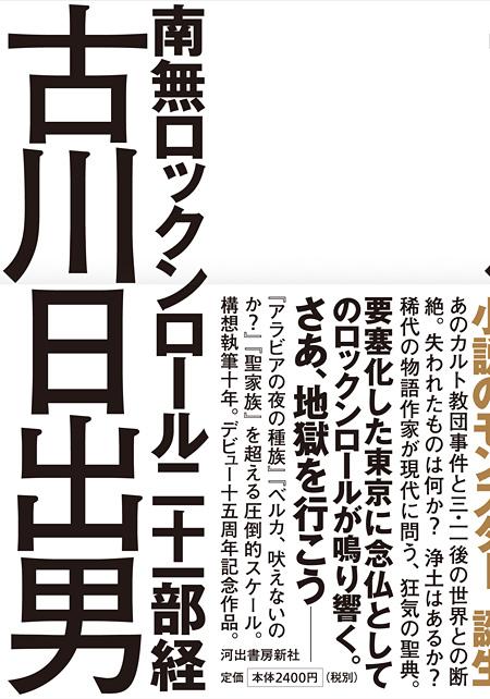 『南無ロックンロール二十一部経』表紙