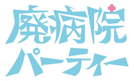 『廃病院パーティー』ロゴ