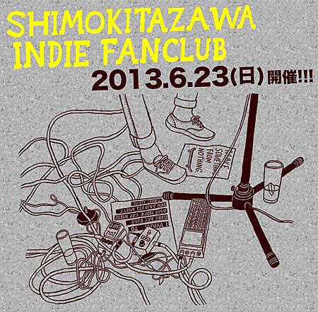 『Shimokitazawa Indie Fanclub 2013』ウェブサイトより