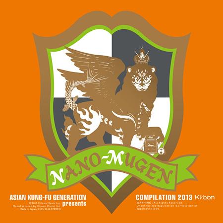 V.A.『ASIAN KUNG-FU GENERATION presents NANO-MUGEN COMPILATION 2013』ジャケット