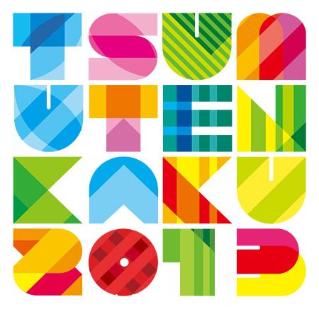 『ツムテンカク 2013』ロゴ