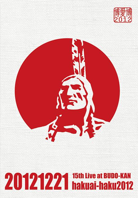 『20121221-博愛博 2012-』ジャケット