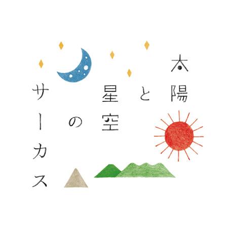『太陽と星空のサーカス』ロゴ