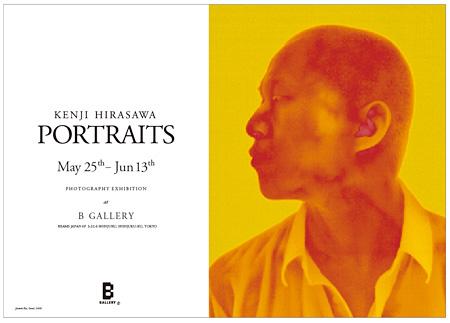 平澤賢治 写真展『Portraits』DM画像