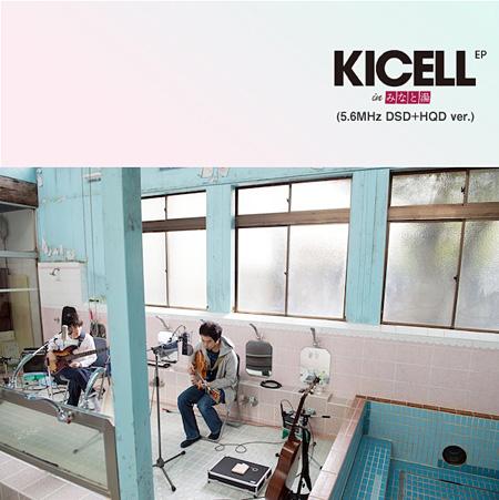 キセル『KICELL EP in みなと湯(5.6MHz DSD+HQD ver.)』ジャケット