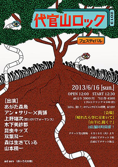 『代官山ロックフェスティバル』フライヤービジュアル