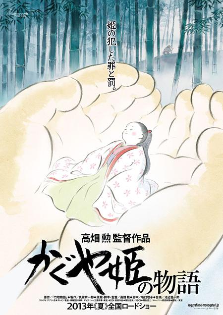 『かぐや姫の物語』ポスタービジュアル ©2013 畑事務所・GNDHDDTK