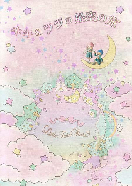 『キキ&ララの星空の旅』イメージビジュアル ©2013 SANRIO CO., LTD.
