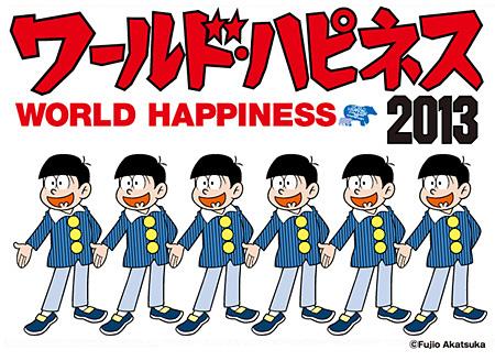 『WORLD HAPPINESS 2013』キービジュアル