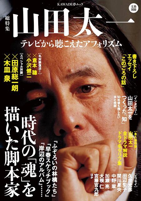 『KAWADE 夢ムック文藝別冊 総特集 山田太一 テレビから聴こえたアフォリズム』表紙