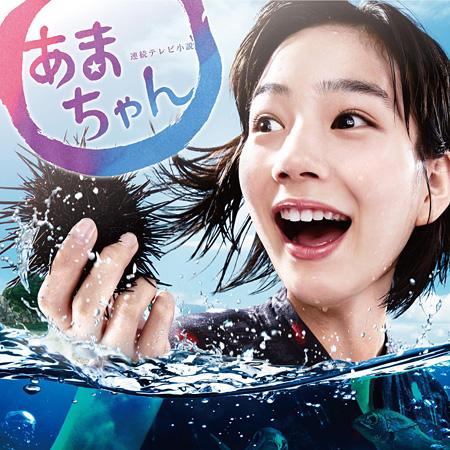 大友良英『連続テレビ小説 あまちゃん オリジナル・サウンドトラック』ジャケット