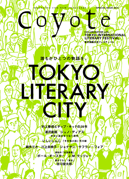 『coyote 特別編集号2013:TOKYO LITERARY CITY』表紙