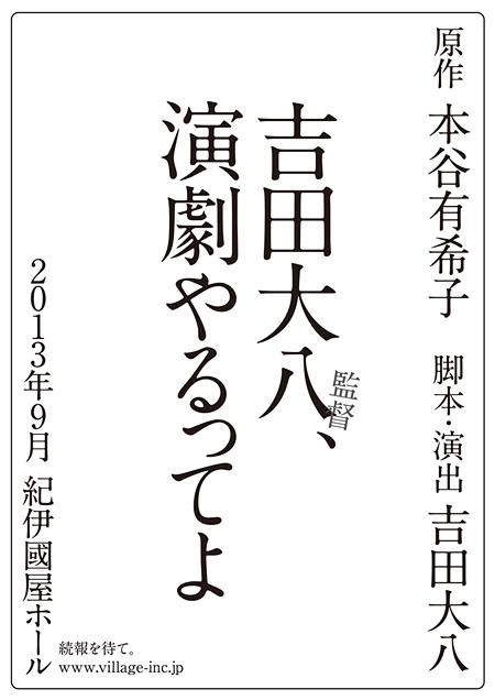 吉田大八演出作品のイメージビジュアル