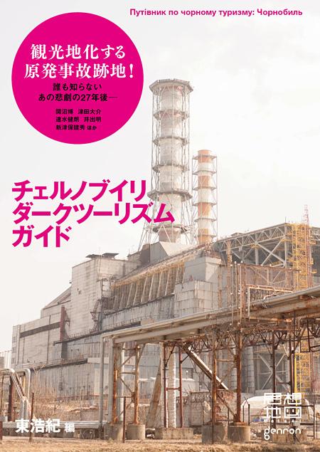 『チェルノブイリ・ダークツーリズム・ガイド 思想地図β vol.4-1』表紙