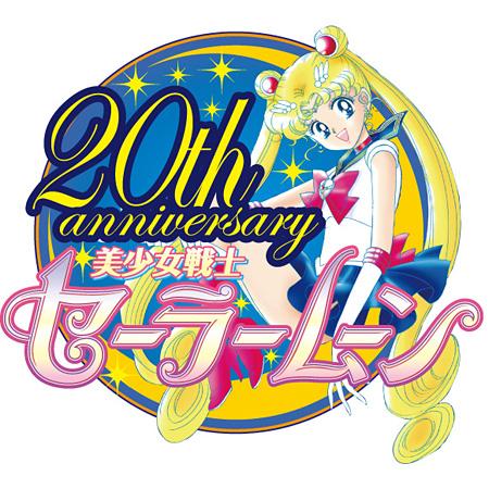 『美少女戦士セーラームーン』20周年ロゴ ©Naoko Takeuchi ©武内直子・PNP/講談社・ネルケプランニング・ドワンゴ