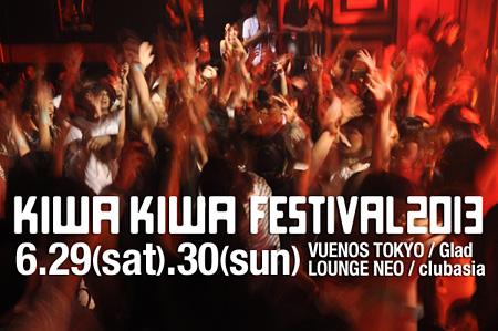 『KIWA KIWA Festival 2013』メインビジュアル