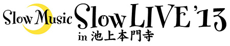 『Slow Music Slow LIVE '13』ロゴ