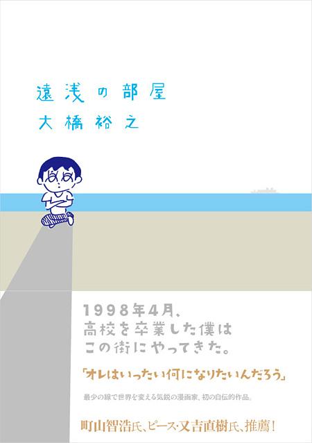 大橋裕之『遠浅の部屋』表紙