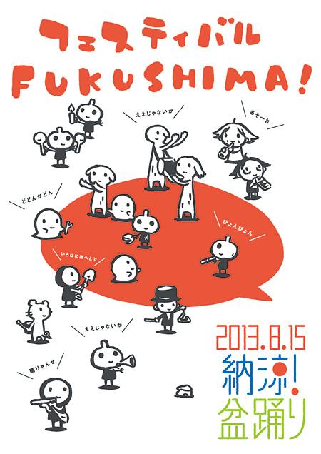 『フェスティバルFUKUSHIMA! 2013 納涼!盆踊り』メインビジュアル