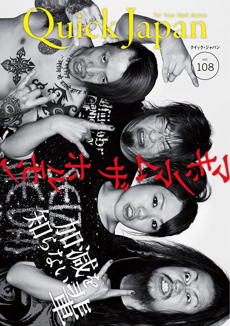 『Quick Japan』vol.108表紙
