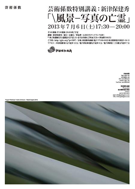 『芸術係数特別講義:新津保建秀「\風景−写真の亡霊」』チラシビジュアル