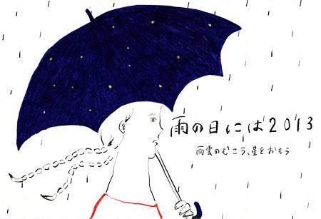 『雨の日には2013 〜雨雲のむこう、星をおもう〜』ビジュアル