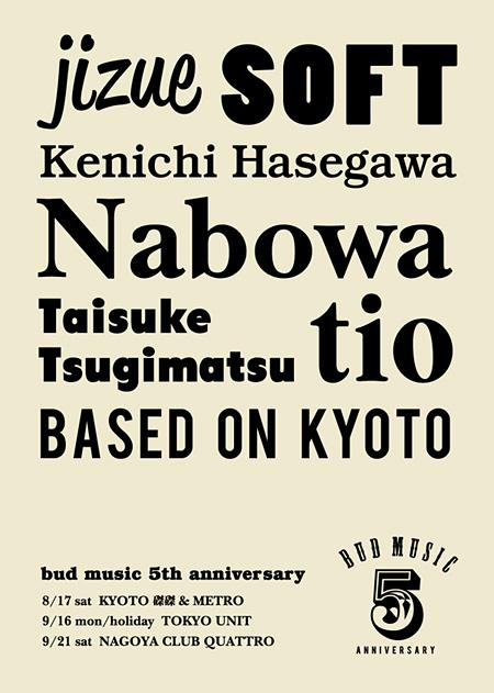 『bud music 5th anniversary』フライヤービジュアル