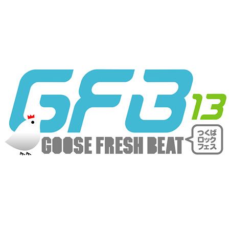 『GFB'13(つくばロックフェス)』ロゴ