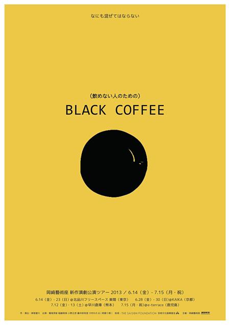 岡崎藝術座『(飲めない人のための)ブラックコーヒー』フライヤービジュアル