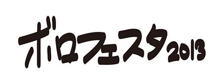 『BOROFESTA 2013』ロゴ