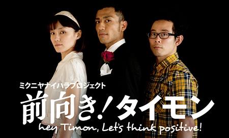 ミクニヤナイハラプロジェクト vol.5『前向き!タイモン』メインビジュアル