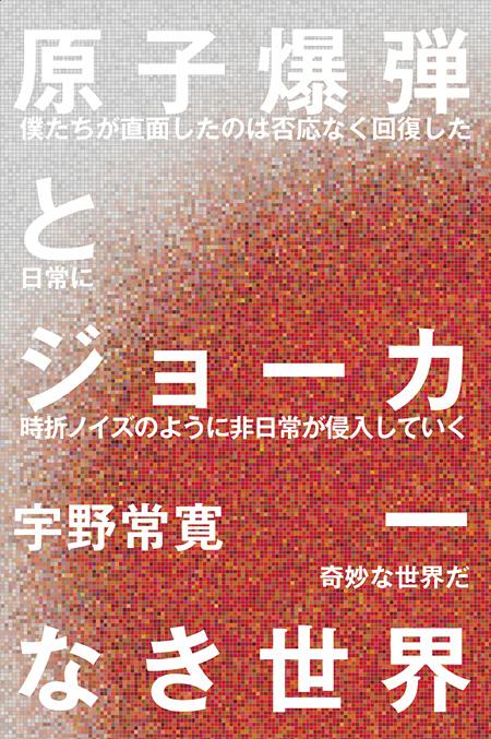 宇野常寛『原子爆弾とジョーカーなき世界』表紙