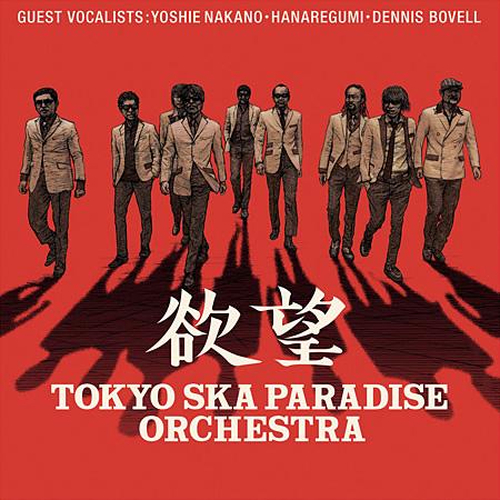 東京スカパラダイスオーケストラ『欲望』ジャケット