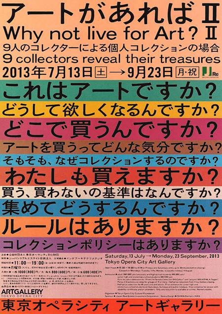 『アートがあればII ─ 9人のコレクターによる個人コレクションの場合』メインビジュアル