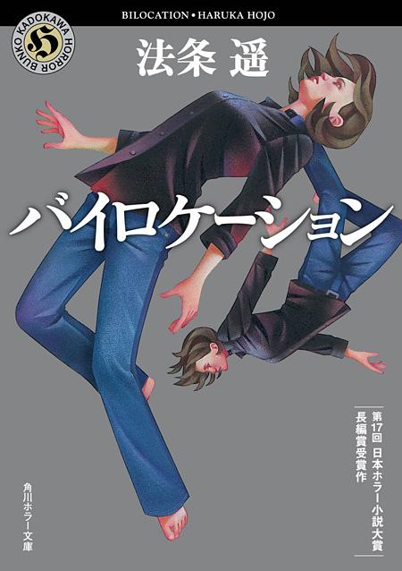 法条遥『バイロケーション』表紙
