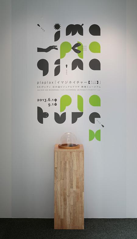 『イマジネイチャー 〜石ころの記憶〜』会場入り口 写真提供:SKIPシティ 映像ミュージアム