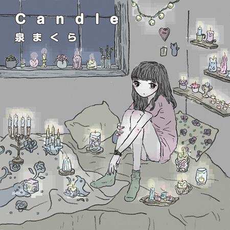 泉まくら『candle』ジャケット