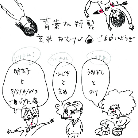青葉市子と妖精たち『ラヂヲ』ビジュアル