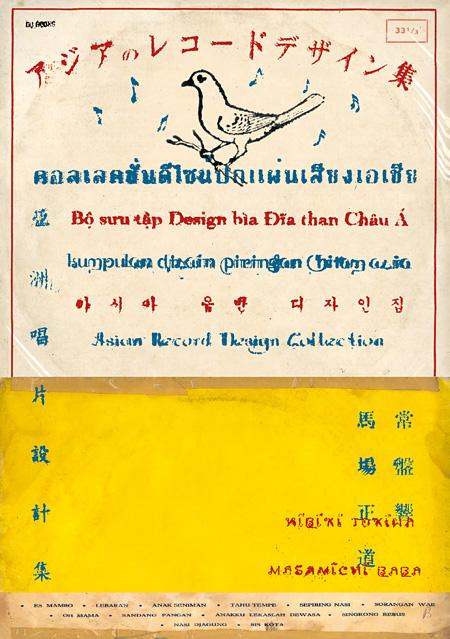 『アジアのレコード デザイン集 レコード図案コレクション1』表紙