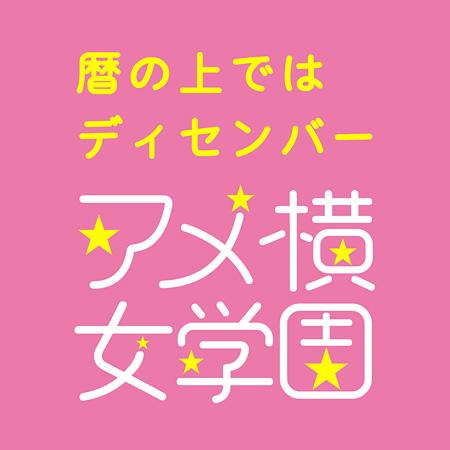 アメ横女学園芸能コース『暦の上ではディセンバー』ジャケット