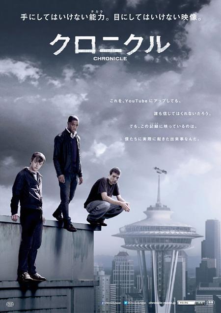 『クロニクル』 ©2011 Twentieth Century Fox
