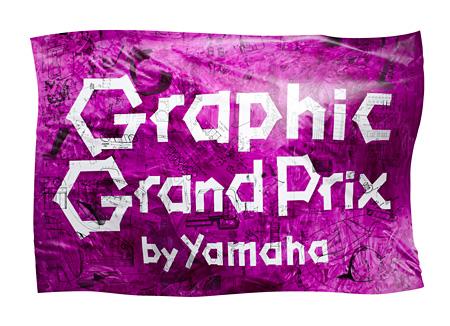 『2013 Graphic Grand Prix by Yamaha』メインビジュアル