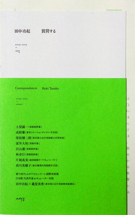 『質問する その1(2009-2013)』表紙