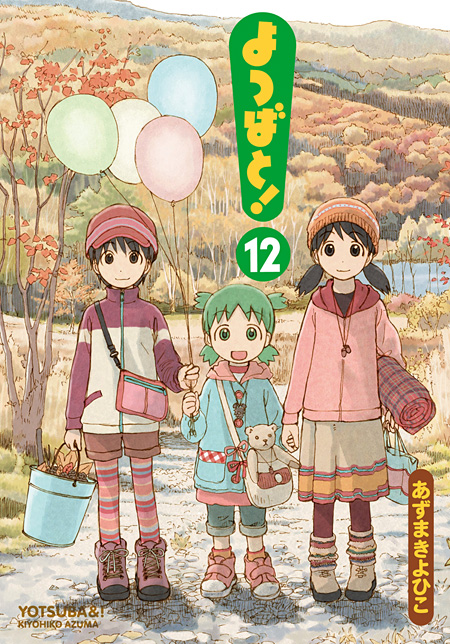 『よつばと!』第12巻表紙 ©KIYOHIKO AZUMA/YOTUBA SUTAZIO