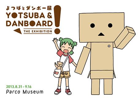 『よつばとダンボー展』ビジュアル ©KIYOHIKO AZUMA/YOTUBA SUTAZIO